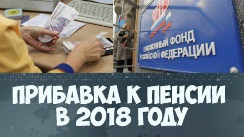 Индексация пенсии в 2018 году в России по старости, последние новости: о пенсиях, последние новости, LentaHit